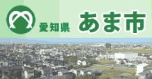 banner-あま市.png